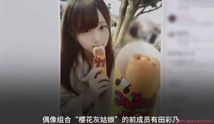 日本偶像偷名牌
