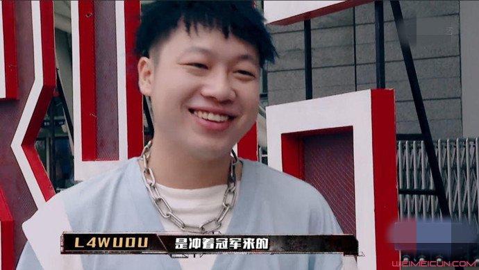 中国新说唱l4wudu是谁 雾都哥真名及个人资料起底来头不小