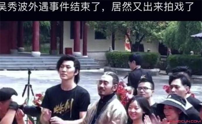 网爆吴秀波低调复出